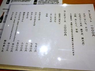 14-11-6 品ランチ