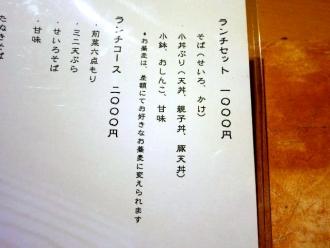 14-11-6 品ランチセット