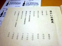 14-11-6 品そば温