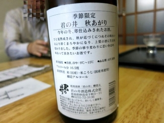14-11-08 酒アラベル