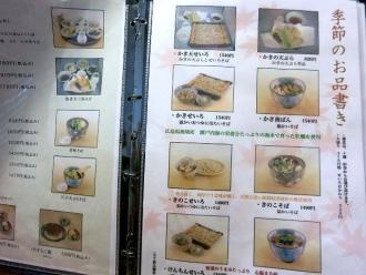 14-11-11 品季節