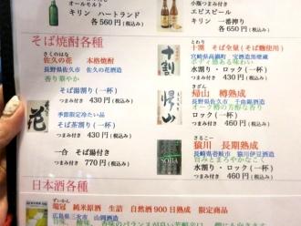 14-11-11 品焼酎