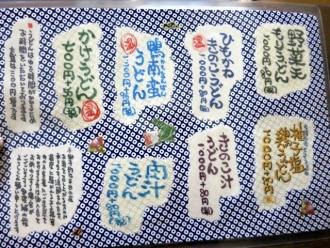 14-11-12 品うどん