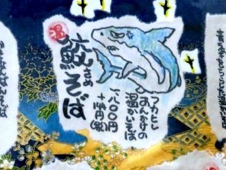 14-11-12 品そば - コピー