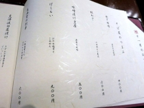 14-11-14 品つまみ