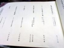 14-11-14 品つまみ2