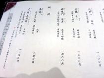 14-11-14 品酒2