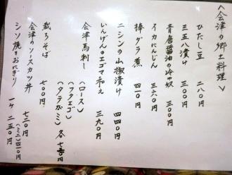 14-11-15 品会津