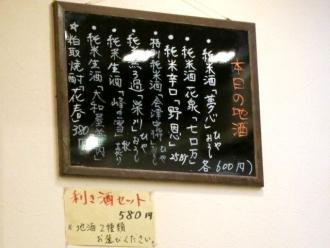 14-11-15 品酒