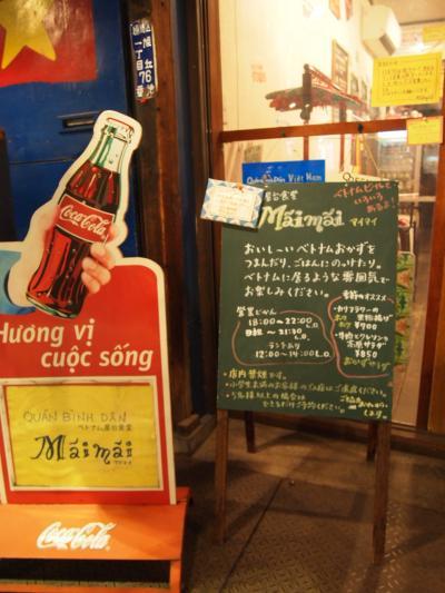 看板(マイマイ)