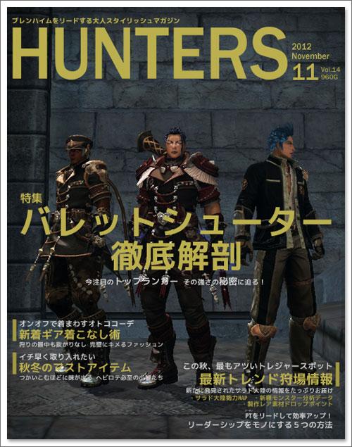 month-hunters_1.jpg
