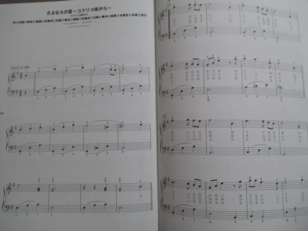 楽譜・ジブリ・さよならの夏(コクリコ坂から)
