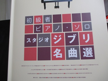 ジブリ・楽譜・表紙2013年