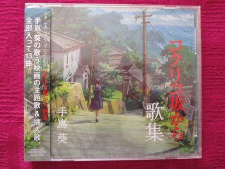 手嶌葵さん、CD、コクリコ坂1