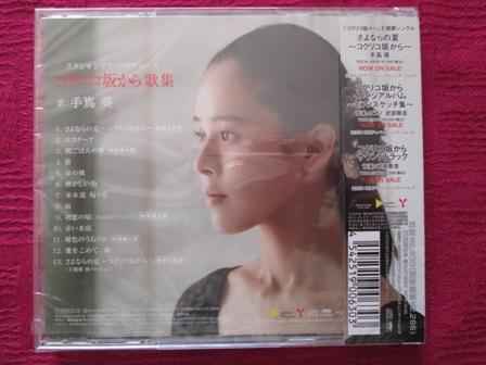 手嶌葵さん、CD、コクリコ坂 2