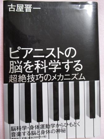 ピアニストの脳を科学する(古屋晋一著)