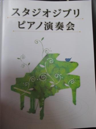 スタジオジブリ楽譜1