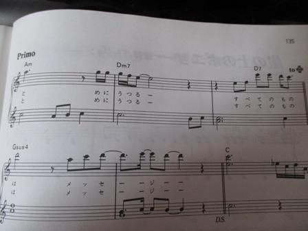 スタジオジブリ楽譜3・優しさに~1