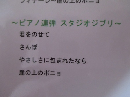 スタジオジブリ楽譜2・連弾曲目