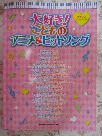 大好き!こどものアニメ&ヒットソング2014年