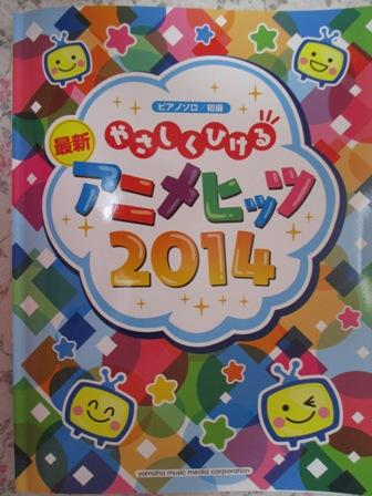 やさしくひけるアニメヒッツ2014