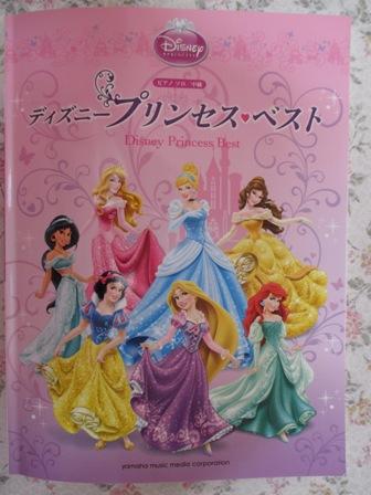 楽譜・プリンセス・中級