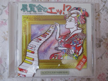 HIROSHIさんCDジャケット・2014.11.1