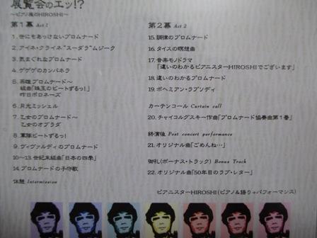HIROSHIさんCD・収録曲・2014.11.1
