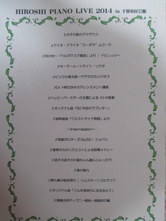 HIROSHIコンサートプログラム・2014.11.1