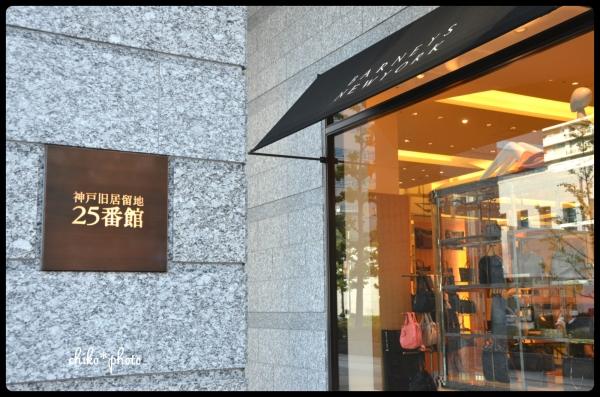photo-555 神戸街角フォト5