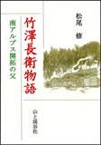 竹澤長衛物語