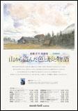 成瀬洋平原画展「山から盗んだ色と形と物語」