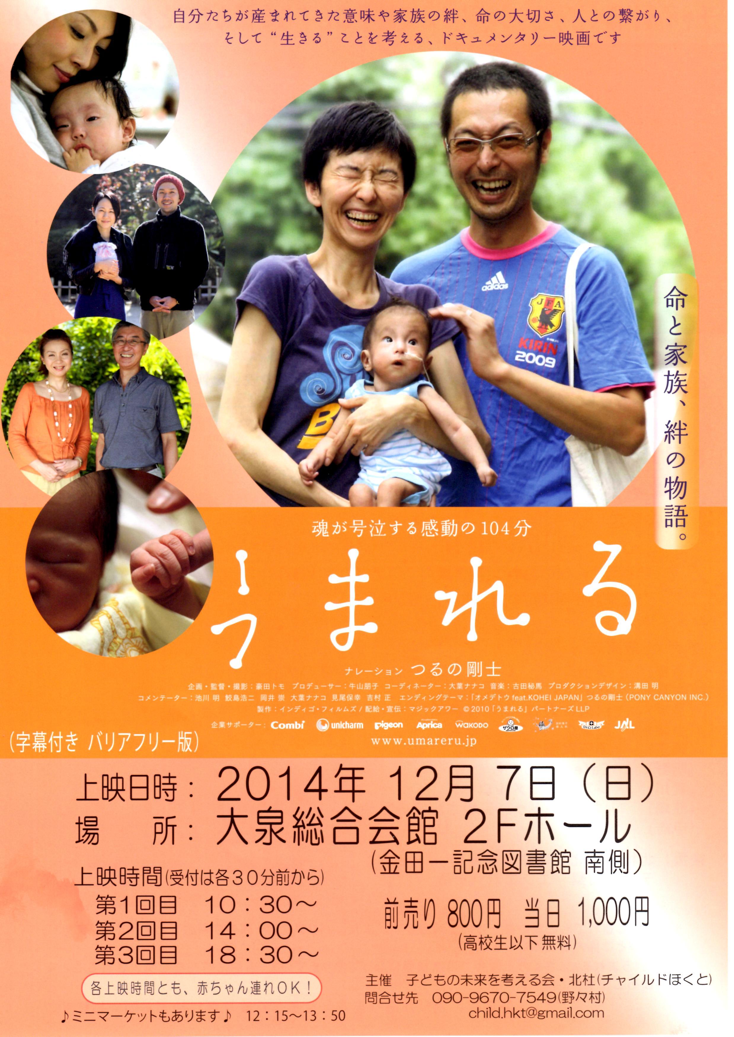 """子どもの未来を考える会・北杜 """"..."""