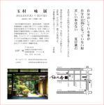 Chionsha_URA.jpg