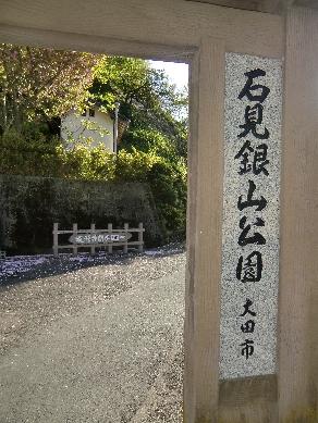 H24.04.29~05.02 銀山公園