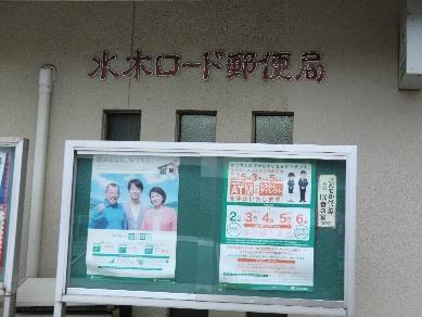H24.04.29~05.02 水木ロード郵便局
