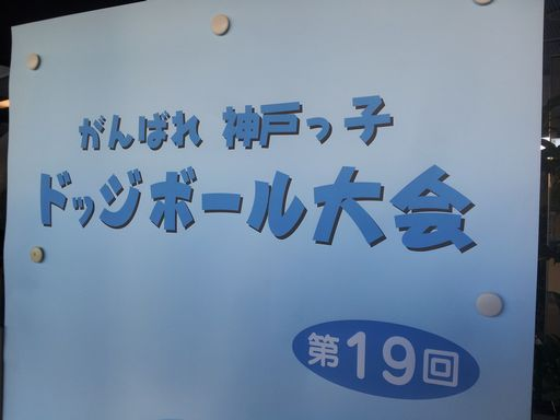 ドッジボール大会①20131123