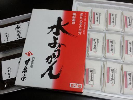 福井みやげ20131126