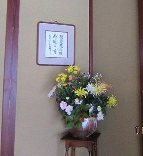 玄関の生花