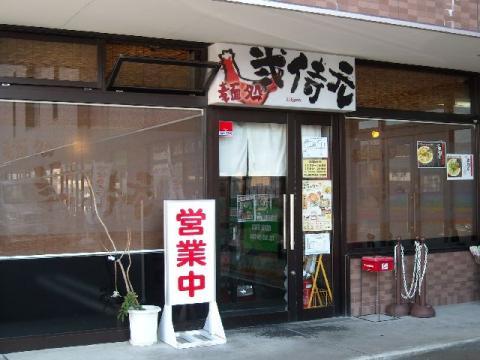 弍侍元・店