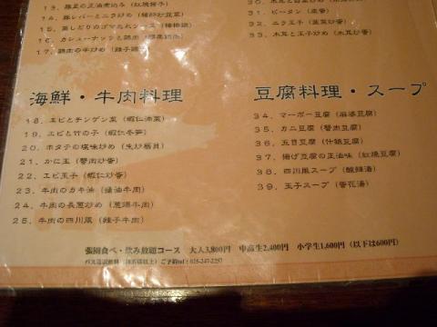 張園・メニュー3