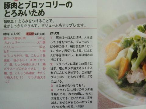 豚肉とブロッコリーのとろみ炒めレシピ