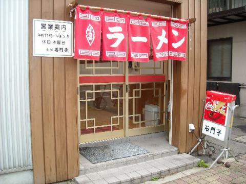 石門子・店
