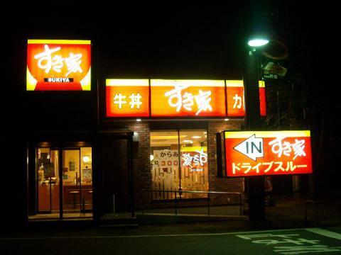 すき家・店