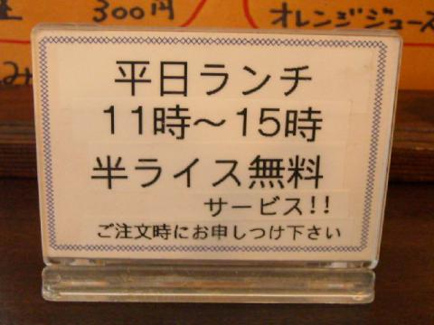 円満・メニュー4