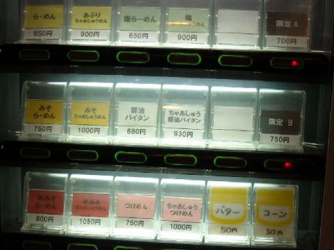 円満・メニュー1-1