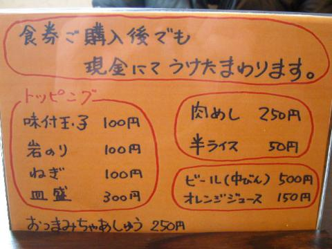 円満・メニュー2