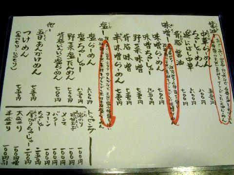 一晃亭・メニュー1