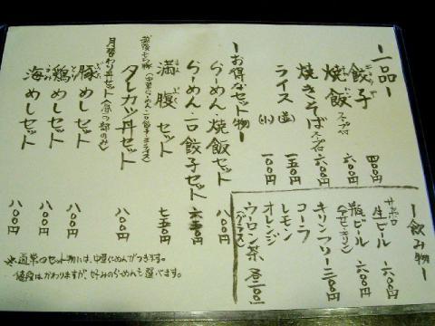 一晃亭・メニュー2