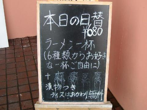 千滋百味・日替りメニュー1